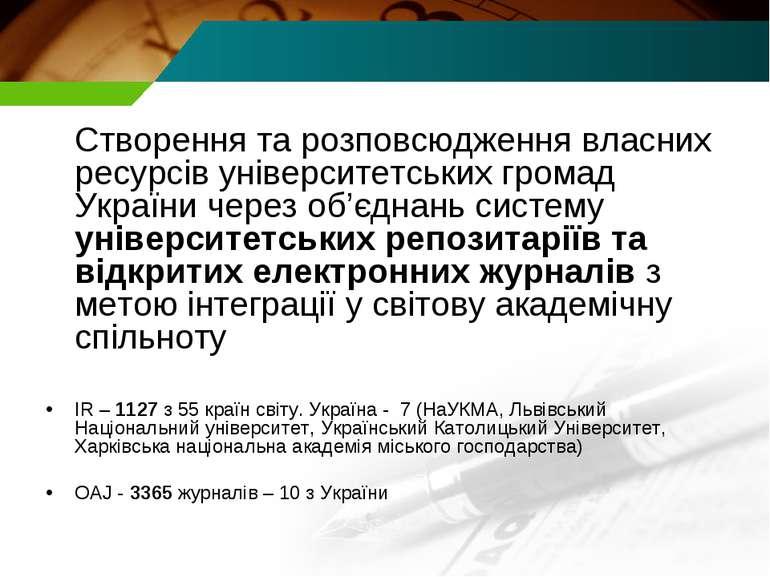 Створення та розповсюдження власних ресурсів університетських громад України ...