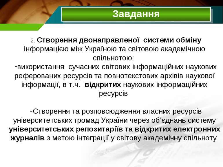 Завдання 2. Створення двонаправленої системи обміну інформацією між Україною ...