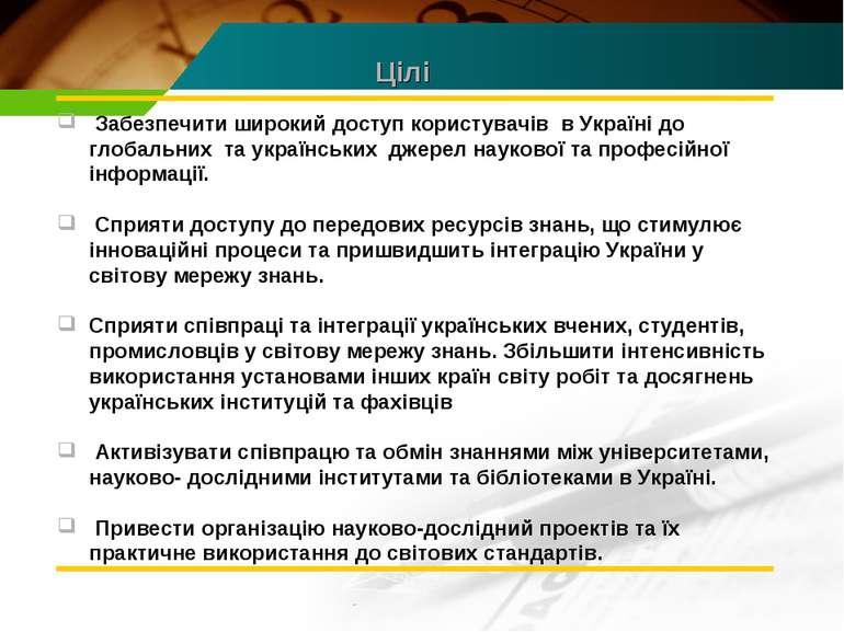 Забезпечити широкий доступ користувачів в Україні до глобальних та українськи...