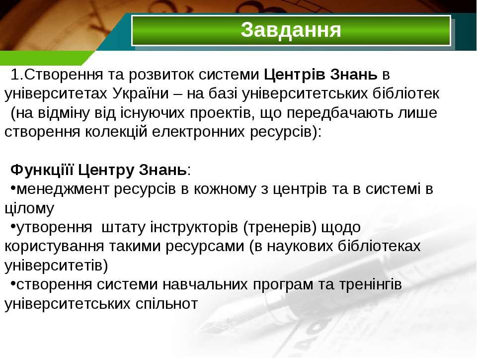 Завдання Створення та розвиток системи Центрів Знань в університетах України ...