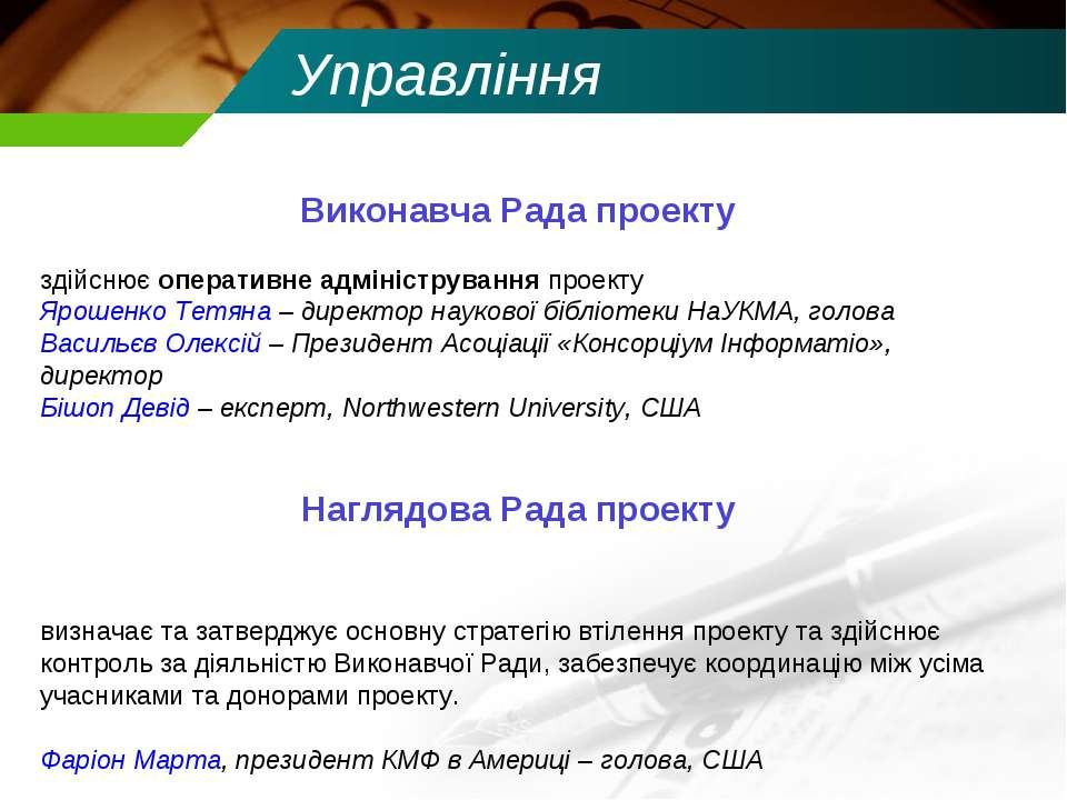 Управління Виконавча Рада проекту здійснює оперативне адміністрування проекту...