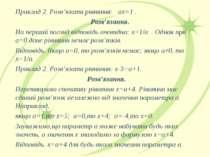 Приклад 2. Розв'язати рівняння: ах=1 . Розв'язання. На перший погляд відповід...
