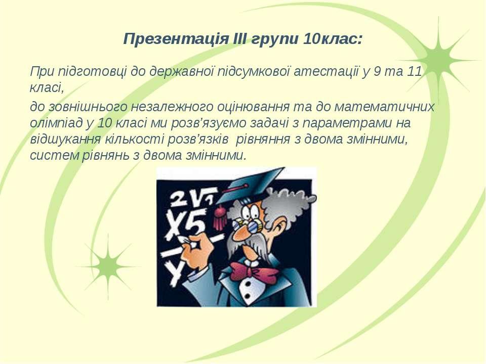 Презентація ІІІ групи 10клас: При підготовці до державної підсумкової атестац...