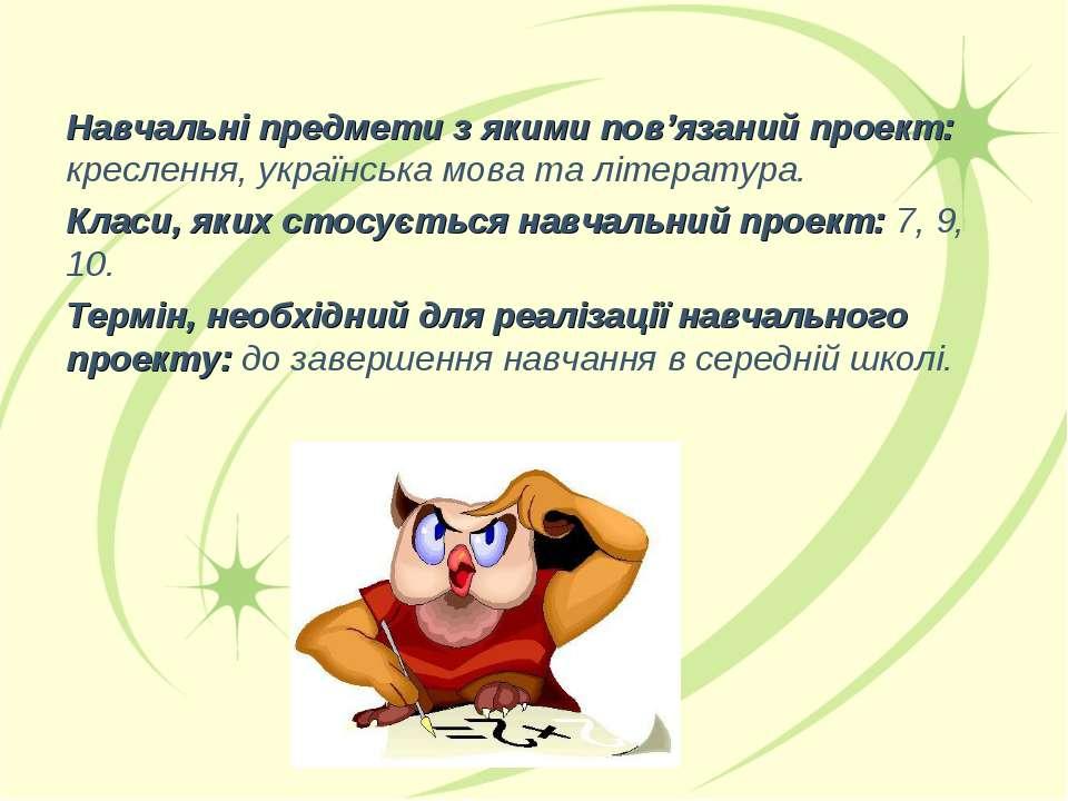Навчальні предмети з якими пов'язаний проект: креслення, українська мова та л...