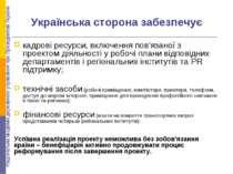 Українська сторона забезпечує кадрові ресурси, включення пов'язаної з проекто...
