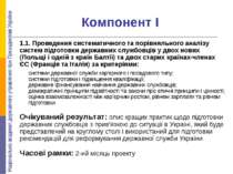 Компонент І 1.1. Проведення систематичного та порівняльного аналізу систем пі...
