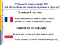 Установи країн-членів ЄС, які відповідальні за впровадження проекту Провідний...