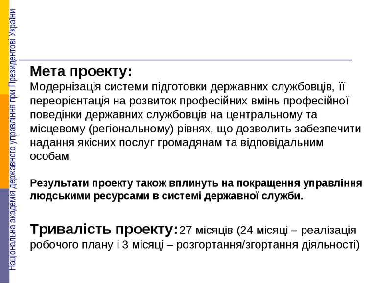 Мета проекту: Модернізація системи підготовки державних службовців, її переор...