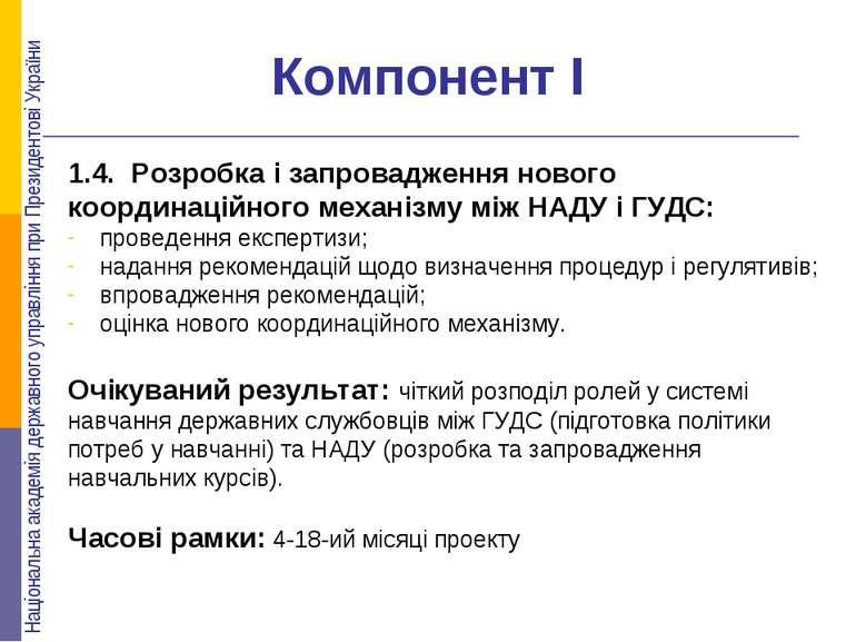 Компонент І 1.4. Розробка і запровадження нового координаційного механізму мі...