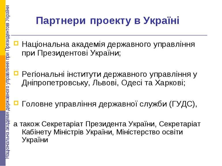Партнери проекту в Україні Національна академія державного управління при Пре...