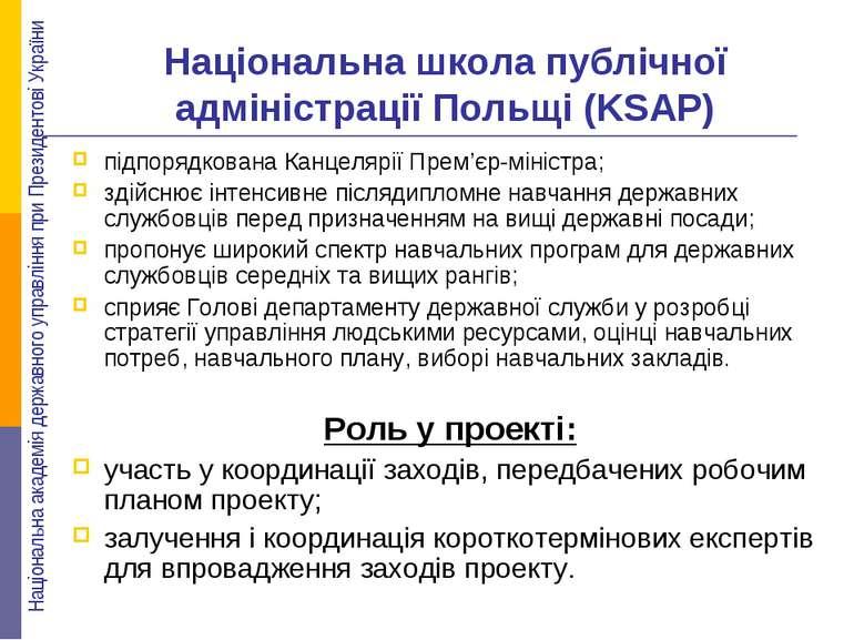 Національна школа публічної адміністрації Польщі (KSAP) підпорядкована Канцел...