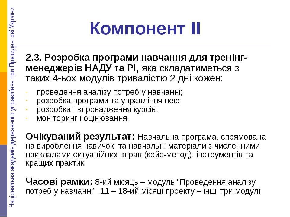 Компонент ІІ 2.3. Розробка програми навчання для тренінг- менеджерів НАДУ та ...