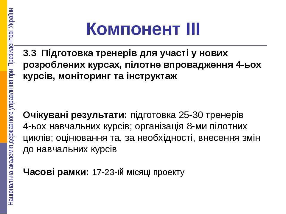 Компонент ІІІ 3.3 Підготовка тренерів для участі у нових розроблених курсах, ...