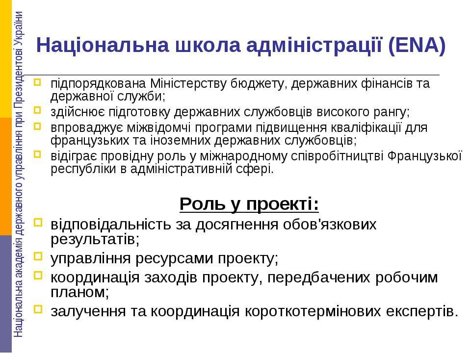 Національна школа адміністрації (ENA) підпорядкована Міністерству бюджету, де...