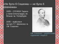«Не було б Сошенка — не було б Шевченка» І.М. Сошенко – український художник ...