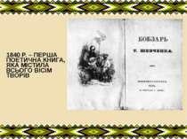 1840 Р. – ПЕРША ПОЕТИЧНА КНИГА, ЯКА МІСТИЛА ВСЬОГО ВІСІМ ТВОРІВ