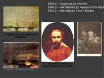 1846 р. – подорож до України; 1848 р. – експедиція до Аральського моря; 1851 ...