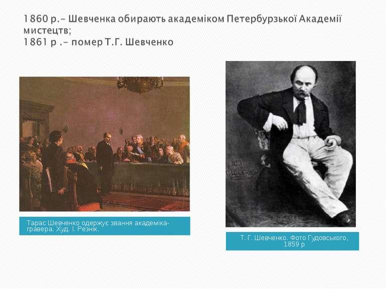 Тарас Шевченко одержує звання академіка-гравера. Худ. І. Резнік. Т. Г. Шевчен...