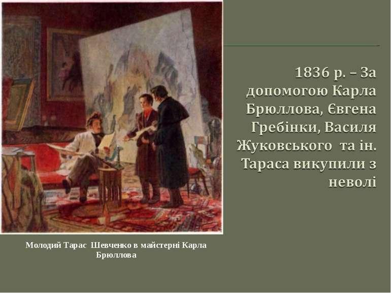 Молодий Тарас Шевченко в майстерні Карла Брюллова