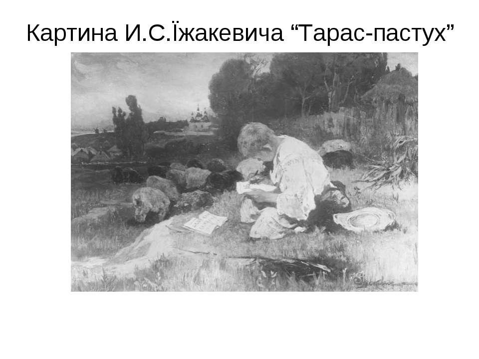 """Картина И.С.Їжакевича """"Тарас-пастух"""""""