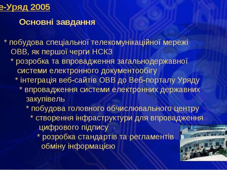 е-Уряд 2005 Основні завдання * побудова спеціальної телекомунікаційної мережі...