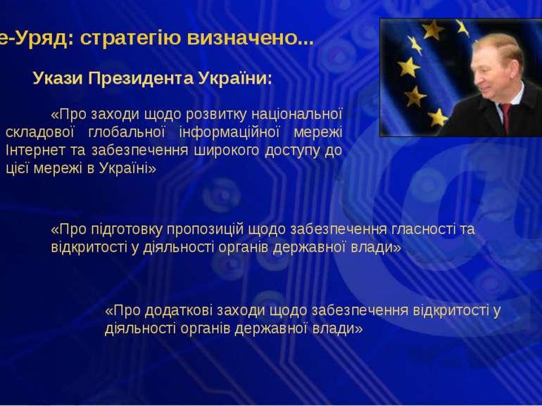 е-Уряд: стратегію визначено... «Про додаткові заходи щодо забезпечення відкри...
