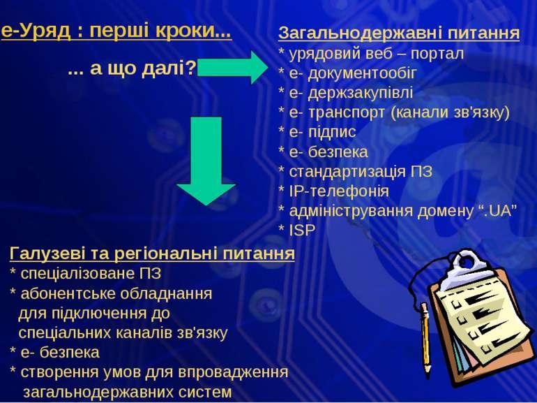 е-Уряд : перші кроки... ... а що далі? Загальнодержавні питання * урядовий ве...