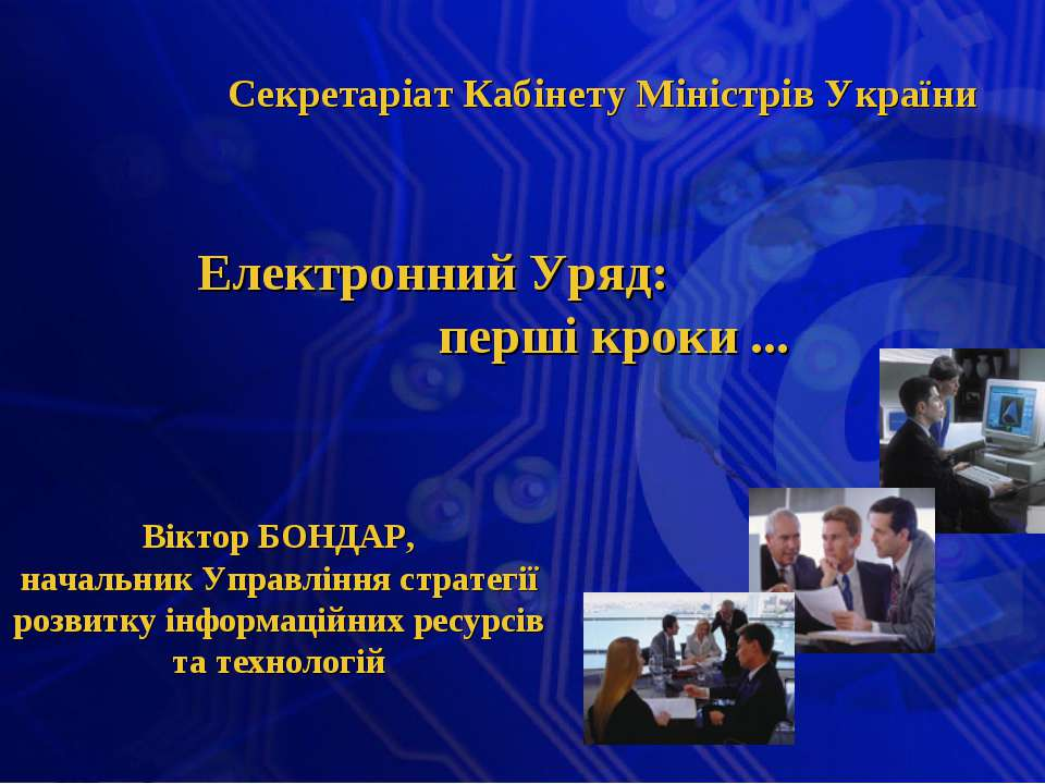 Електронний Уряд: перші кроки ... Секретаріат Кабінету Міністрів України Вікт...