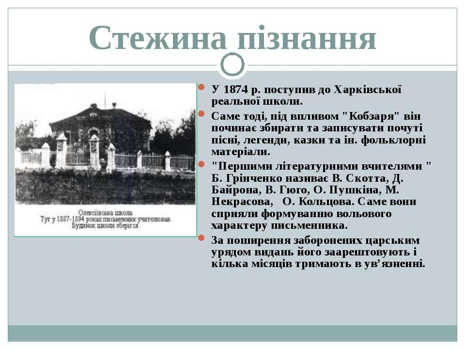Стежина пізнання У 1874 р. поступив до Харківської реальної школи. Саме тоді,...