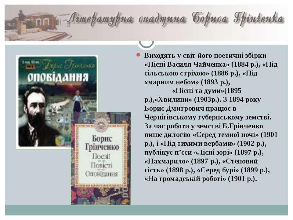 Виходять у світ його поетичні збірки «Пісні Василя Чайченка» (1884 р.), «Під ...