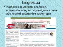 Lingres.ua Українські онлайнові словники, призначені швидко перекладати слова...
