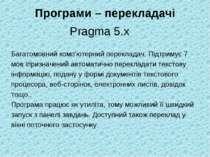 Програми – перекладачі Pragma 5.x Багатомовний комп'ютерний перекладач. Підтр...