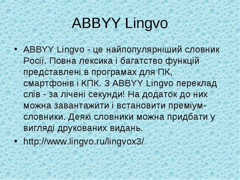 ABBYY Lingvo ABBYY Lingvo - це найпопулярніший словник Росії. Повна лексика і...