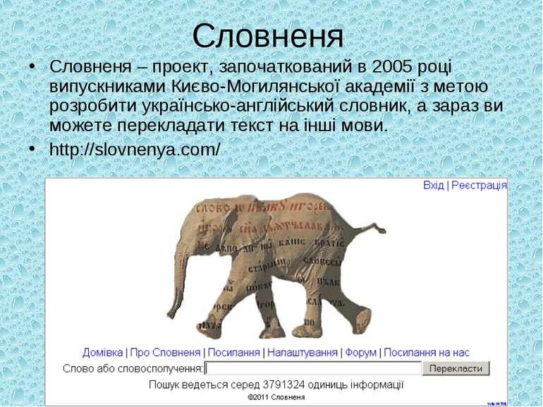 Словненя Словненя – проект, започаткований в 2005 році випускниками Києво-Мог...