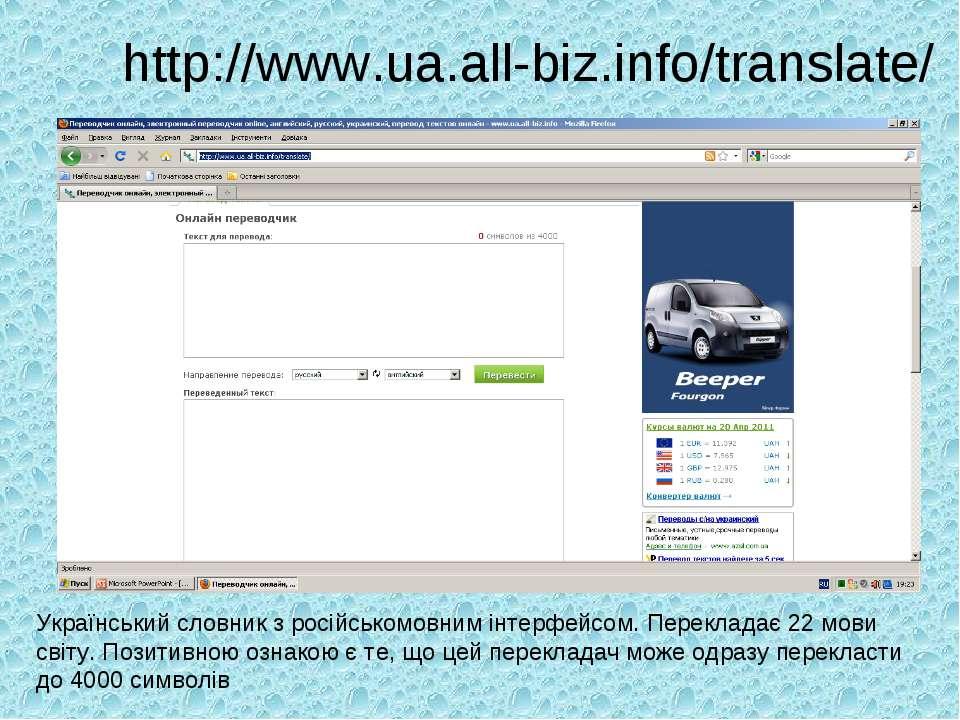 http://www.ua.all-biz.info/translate/ Український словник з російськомовним і...