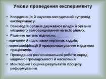Умови проведення експерименту Координація й науково-методичний супровід експе...