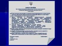 ЗАКОН УКРАЇНИ Про порядок проведення реформування системи охорони здоров'я у ...