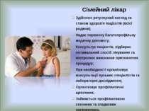 Сімейний лікар Здійснює регулярний нагляд за станом здоров'я пацієнтів (всієї...