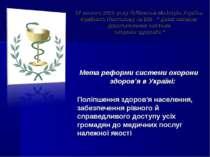 Мета реформи системи охорони здоров'я в Україні: Поліпшення здоров'я населенн...