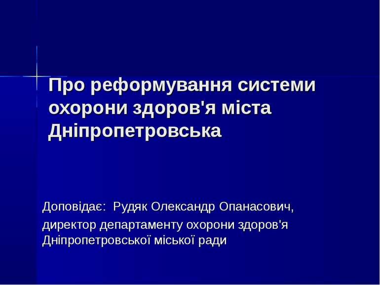 Про реформування системи охорони здоров'я міста Дніпропетровська Доповідає: Р...