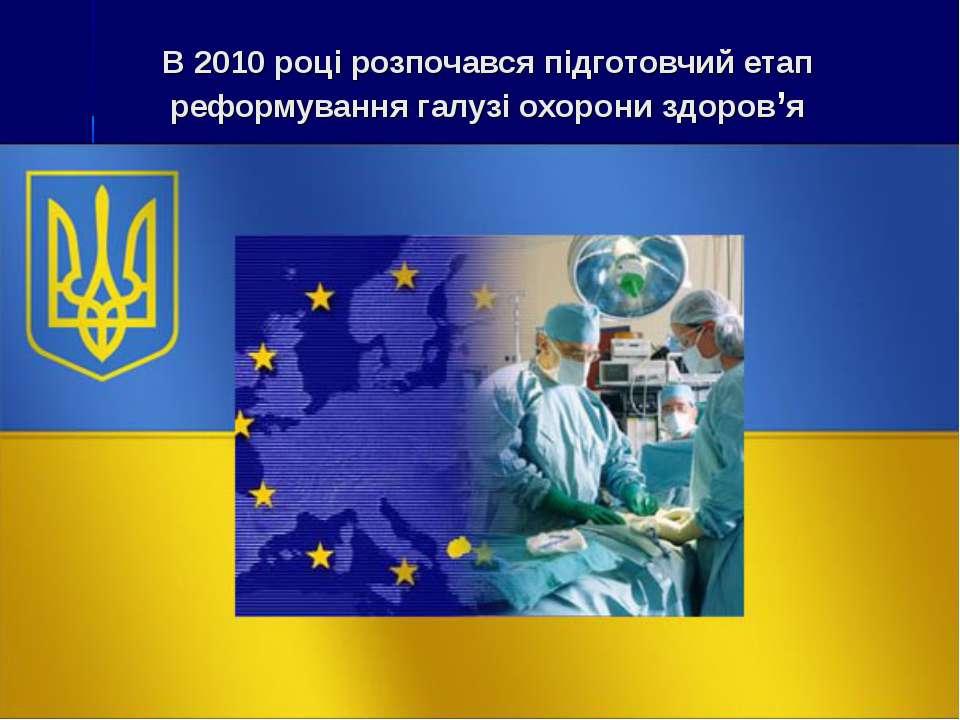 В 2010 році розпочався підготовчий етап реформування галузі охорони здоров'я