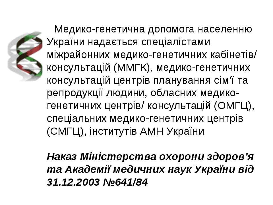 Медико-генетична допомога населенню України надається спеціалістами міжрайонн...