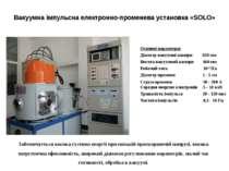 Вакуумна імпульсна електронно-променева установка «SOLO» Основні параметри: Д...