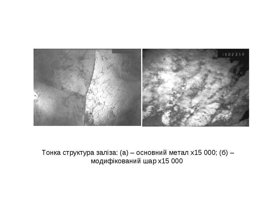 Тонка структура заліза: (а) – основний метал х15000; (б) – модифікований шар...