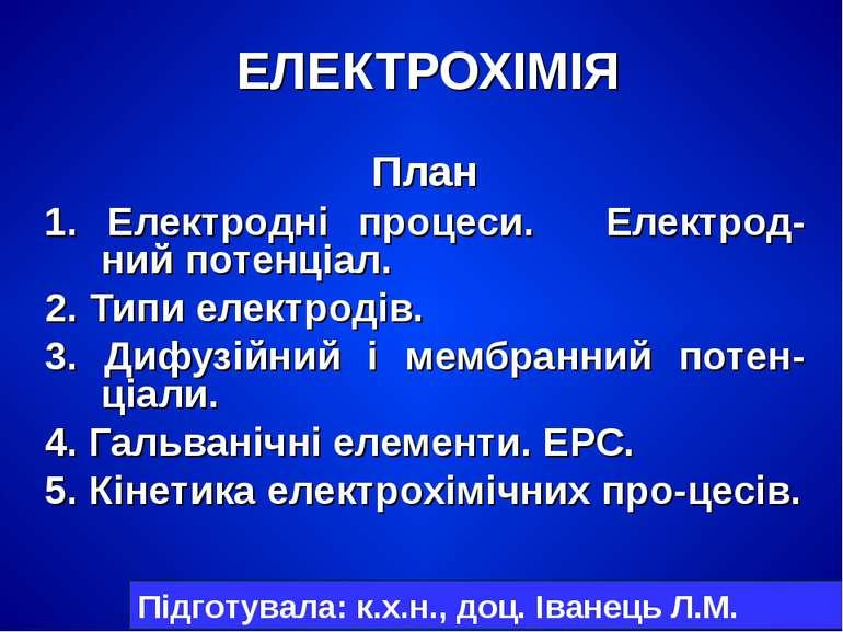 ЕЛЕКТРОХІМІЯ План 1. Електродні процеси. Електрод-ний потенціал. 2. Типи елек...