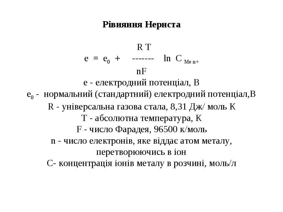 Рівняння Нернста R Т е = е0 + ------- ln С Ме n+ nF e - електродний потенціал...