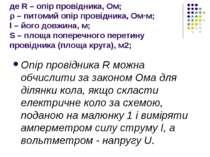 де R – опір провідника, Ом; ρ – питомий опір провідника, Ом·м; l – його довжи...