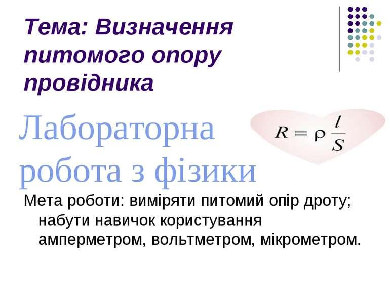 Тема: Визначення питомого опору провідника Мета роботи: виміряти питомий опір...