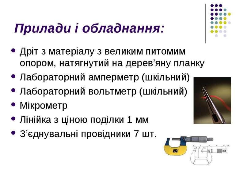 Прилади і обладнання: Дріт з матеріалу з великим питомим опором, натягнутий н...