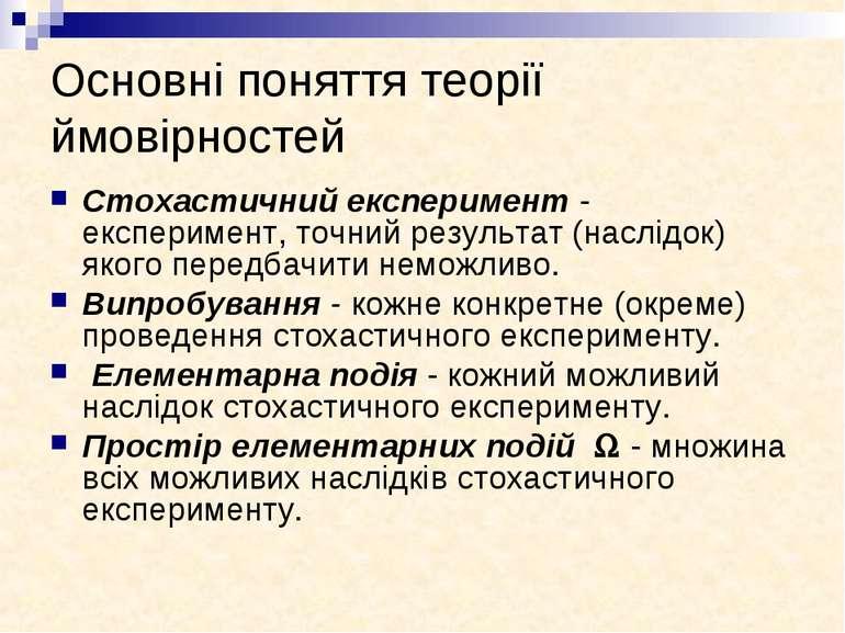 Основні поняття теорії ймовірностей Стохастичний експеримент - експеримент, т...